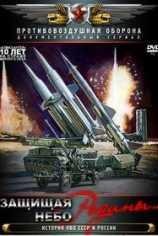 Защищая небо Родины. История отечественной ПВО