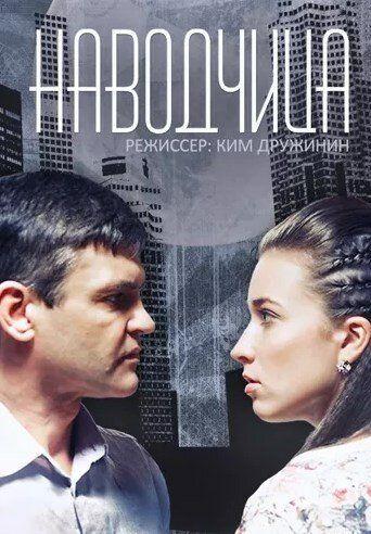 Сериал Наводчица смотреть онлайн бесплатно все серии