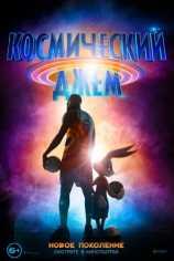 Космический джем: Новое поколение