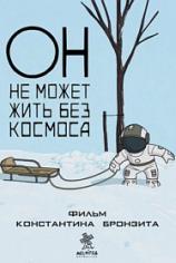 Он не может жить без космоса (He can't live without cosmos)