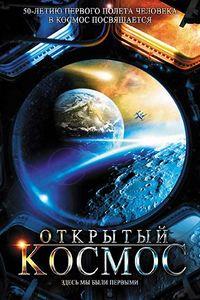 Сериал Открытый космос смотреть онлайн бесплатно все серии