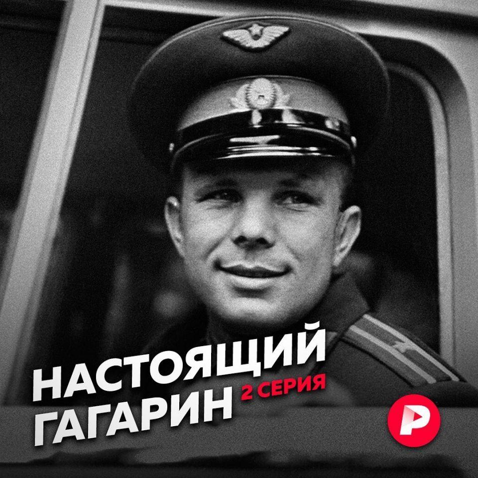 Сериал Настоящий Гагарин смотреть онлайн бесплатно все серии