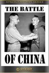 Битва за Китай