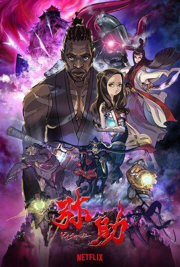 Сериал Ясукэ смотреть онлайн бесплатно все серии