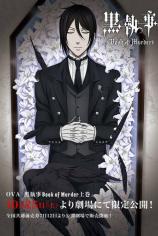 Тёмный дворецкий: Книга убийств