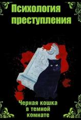 Психология преступления.Чёрная кошка в тёмной комнате