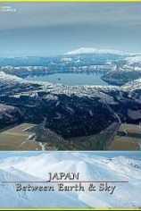 Япония: между небом и землей