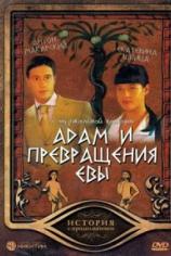 Адам и превращения Евы