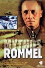 Миф о Роммеле