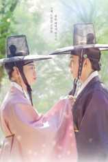 Свадебная церемония ученого Рю