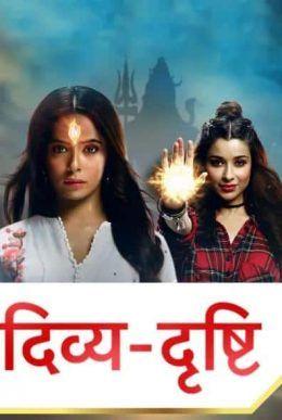 Сериал Дивья и Дришти. Божественный дар смотреть онлайн бесплатно все серии