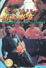 Однажды в Китае 5