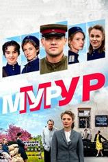МУР-МУР