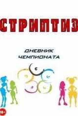Стриптиз - дневник чемпионата