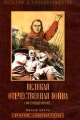 Великая Отечественная Война - Восточный фронт