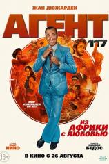 Агент 117: Из Африки с любовью