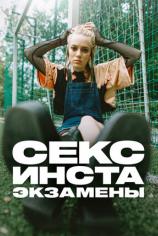 Секс, инста, экзамены