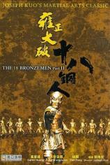 Возвращение 18 бронзовых бойцов