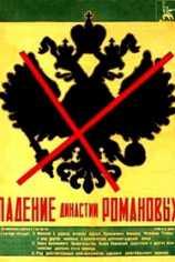 Падение династии Романовых