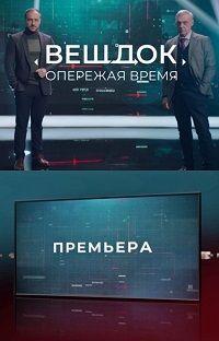 Сериал Вещдок. Опережая Время смотреть онлайн бесплатно все серии