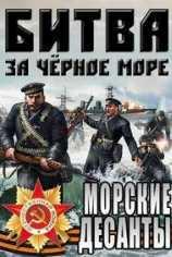 Великая Отечественная война на Черном море.