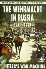 Вермахт в России 1941-1945