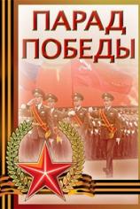 Парад Победы. 2021