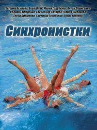 Сериал Синхронистки смотреть онлайн бесплатно все серии