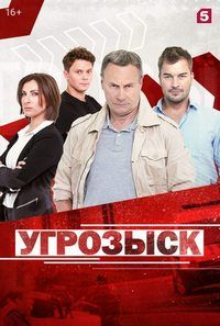 Сериал УГРОЗЫСК смотреть онлайн бесплатно все серии