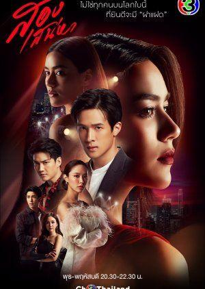 Сериал Две любви смотреть онлайн бесплатно все серии