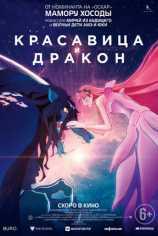 Дракон и принцесса с веснушками
