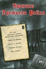 Хроники Третьего Рейха