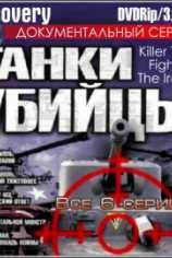 Танки убийцы. Железный кулак