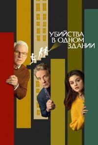 Сериал Убийства в одном здании смотреть онлайн бесплатно все серии