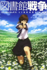 Библиотечная война