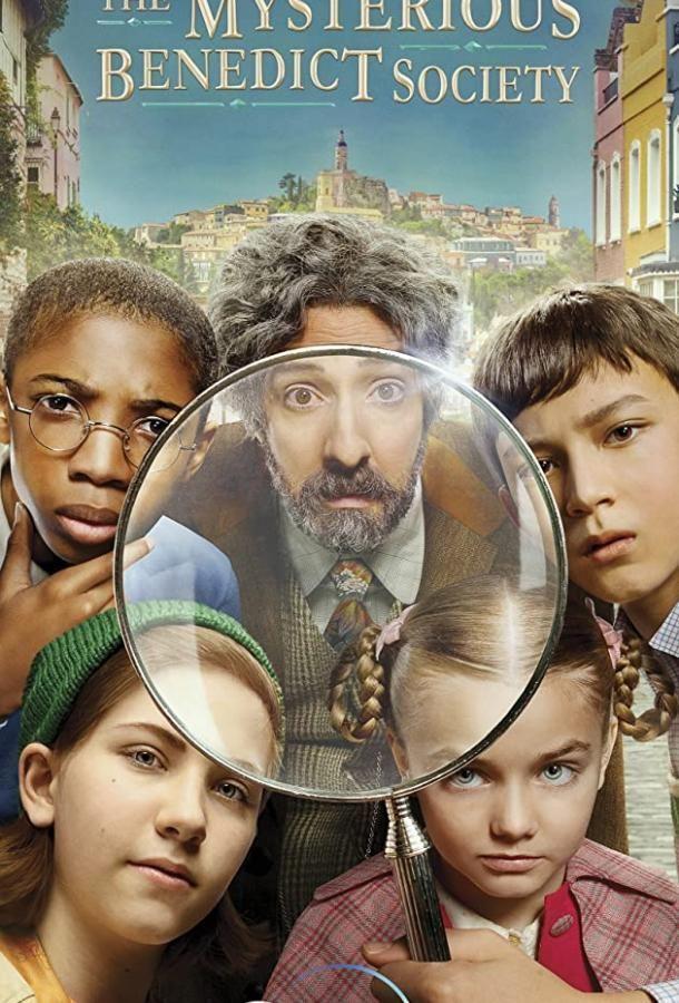 Сериал Тайное общество мистера Бенедикта смотреть онлайн бесплатно все серии