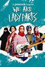 Мы — Lady Parts