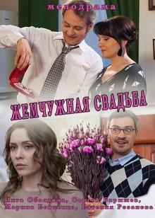 Сериал Жемчужная свадьба смотреть онлайн бесплатно все серии