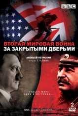 Вторая мировая война: За закрытыми дверьми