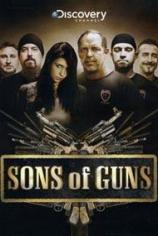 Парни с пушками