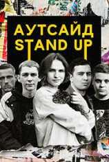 Stand Up Аутсайд