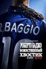 Роберто Баджо, Божественный Хвостик