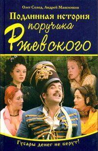 Сериал Подлинная история поручика Ржевского смотреть онлайн бесплатно все серии