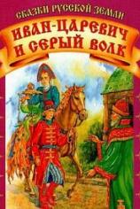 Иван-царевич и Серый волк