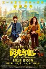 Похитители тигра