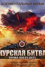 Курская битва. Время побеждать
