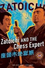 Затойчи и первоклассный шахматист