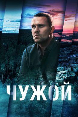 Сериал Чужой смотреть онлайн бесплатно все серии