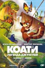 Коати. Сердце джунглей