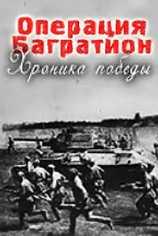 Операция «Багратион». Хроника победы